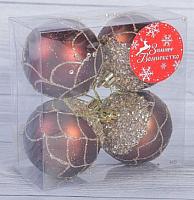 Набор ёлочных игрушек Зимнее волшебство Шоколад / 2356942 (сеточка, 4шт) -