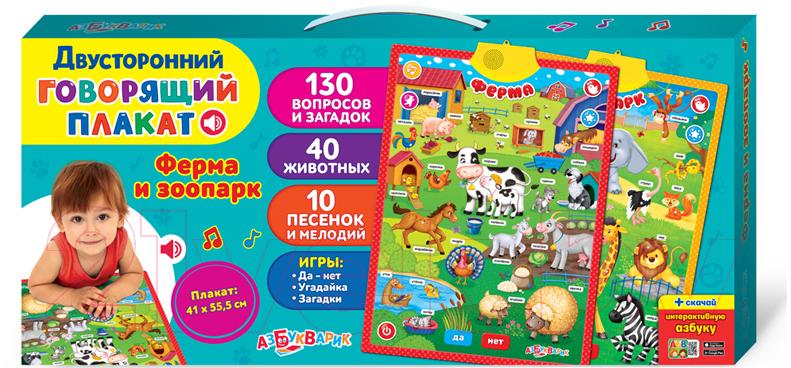 Купить Развивающая игрушка Азбукварик, Говорящий плакат. Ферма и зоопарк, Китай, пластик