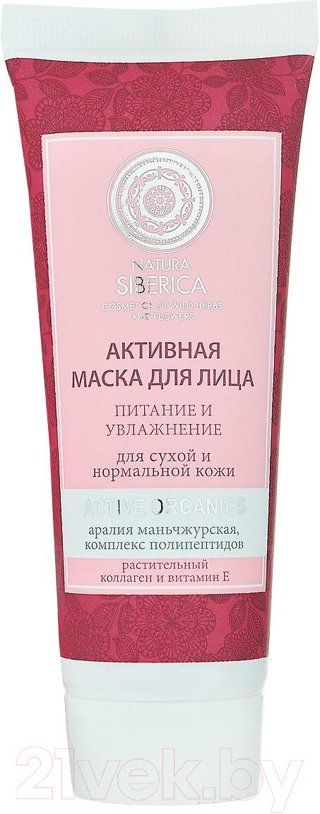 Купить Маска для лица кремовая Natura Siberica, Активная питание и увлажнение д/сухой нормальной кожи (75мл), Россия