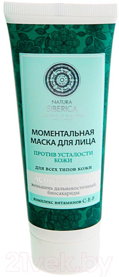 Купить Маска для лица кремовая Natura Siberica, Моментальная против усталости кожи (75мл), Россия