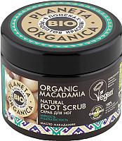 Скраб для ног Planeta Organica Organic Macadamia (300мл) -