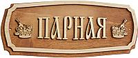 Табличка для бани Добропаровъ 2321477 -