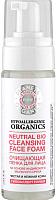 Пенка для умывания Planeta Organica Pure очищающая (150мл) -