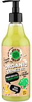 Гель для душа Planeta Organica Skin Super Food 100% Detox (500мл) -
