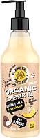 Гель для душа Planeta Organica Skin Super Food No Stress (500мл) -