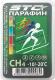 Парафин для лыж STC СН4 -10/-20 (зеленый) -