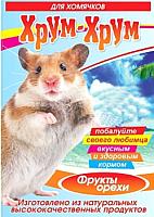 Корм для грызунов Хрум-Хрум Для декоративных хомяков (25кг) -