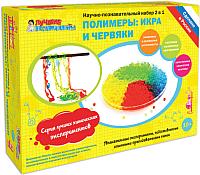 Набор для опытов Научные технологии Полимеры: икра и червяки / X004 -