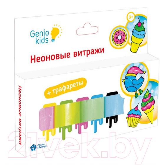 Купить Набор для творчества Genio Kids, Неоновые витражи / TA1410, Китай