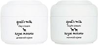 Набор косметики для лица Ziaja Goat's Milk Крем дневной для лица 50мл+крем ночной для лица 50мл -