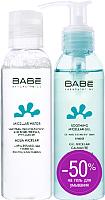 Набор косметики для лица Laboratorios Babe Мицеллярная вода 100мл + Успокаивающий мицеллярный гель 90мл -