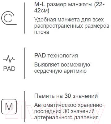 Тонометр Microlife A2 Standard (с адаптером)