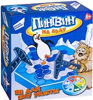 Настольная игра Dream Makers Пингвин на льду / 1219 -