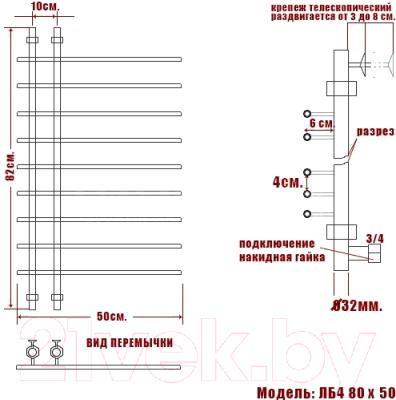 Полотенцесушитель водяной НИКА ЛБ-4 80x50 / 510850200