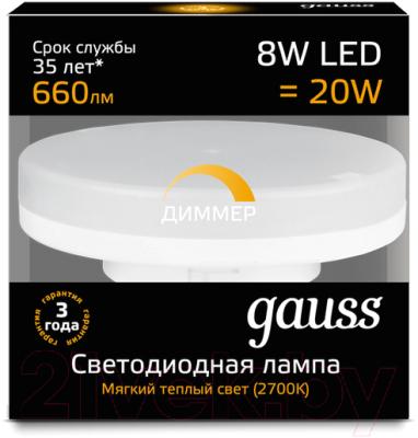 Лампа Gauss LED GX53 8W 4100K 1/10/100 (диммируемая)