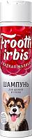 Шампунь для животных IRBIS Сладкая малина / 001193 (250мл) -