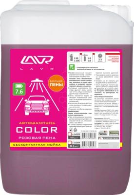 Автошампунь Lavr Ln2332 (6кг)
