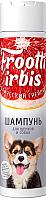 Шампунь для животных IRBIS Тропический грейпфрут / 001223 (250мл) -