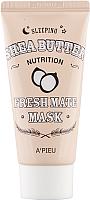 Маска для лица кремовая A'Pieu Fresh Mate Shea Butter Mask Nutrition питательная ночная (50мл) -