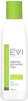 Жидкость для снятия лака EVI Professional Без ацетона (150мл) -