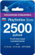 Карта оплаты Sony PlayStation Network Card 2500руб (PSN) -