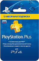 Подписка на сервис Sony PlayStation Plus Card 1 год (PSN Россия) -