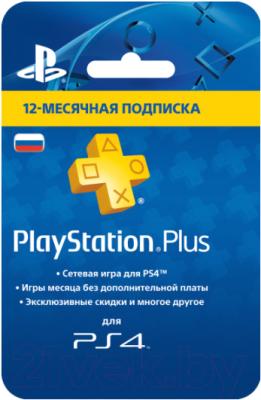 Подписка на сервис Sony PlayStation Plus Card 1 год (PSN Россия)