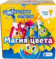 Набор для опытов Genio Kids Магия цвета / TA1602 -