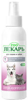 Средство для нейтрализации запахов и удаления пятен Zooлекарь ЭКО Для устранения запаха и меток кошек и собак (200мл) -