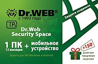 ПО антивирусное Dr.Web Security Space 1 год Card / CHW-B-12M-1-A3 (на 1 устройство) -
