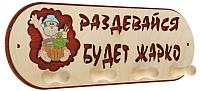 Вешалка для бани Добропаровъ Раздевайся, будет жарко / 1364646 -