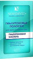 Патчи под глаза Novosvit Гиалуроновые полоски (2шт) -
