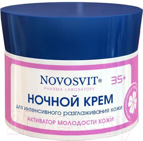 Купить Крем для лица Novosvit, Ночной для интенсивного разглаживания кожи (50мл), Россия