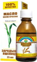 Масло косметическое Радуга ароматов Зародыши пшеницы (25мл) -