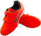 Бутсы футбольные Novus NSB-01 Turf (оранжевый, р-р 34) -