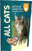 Корм для кошек All Cats С индейкой в соусе (85г) -