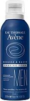 Пена для бритья Avene Для мужчин (75мл) -