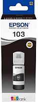 Контейнер с чернилами Epson C13T00S14A -