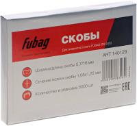 Скобы Fubag 140129 -