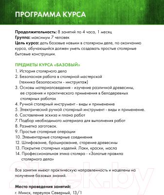 Сертификат на столярные курсы izDereva.by Базовый