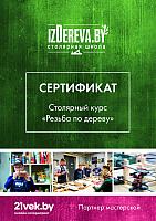 Сертификат на столярные курсы izDereva.by Резьба по дереву -