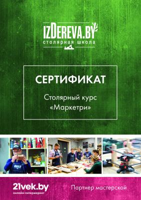 Сертификат на столярные курсы izDereva.by Маркетри -