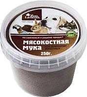 Кормовая добавка для животных Zoolasunak Мясокостная мука (250г) -