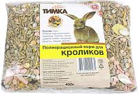 Корм для грызунов Тимка Для кроликов (400г) -