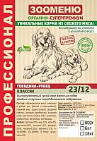 Корм для собак Зооменю Классик с говяжьим рубцом / 105018-2 (18кг) -