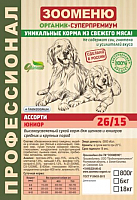 Корм для собак Зооменю Юниор ассорти / 111006-3 (6кг) -