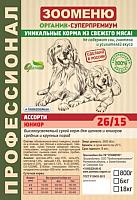 Корм для собак Зооменю Юниор ассорти / 111018-3 (18кг) -