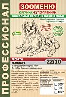Корм для собак Зооменю Стандарт ассорти / 115018-2 (18кг) -
