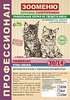 Корм для кошек Зооменю Универсал с уткой и лососем / 201001-5 (800г) -