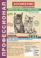 Корм для кошек Зооменю Сенситив с уткой и лососем / 203001-5 (800г) -